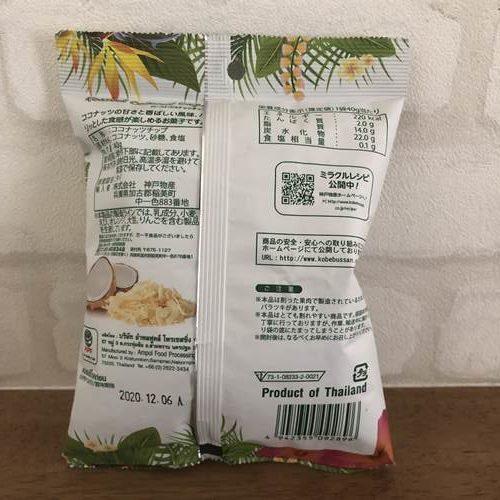 業務スーパーのココナッツチップスパッケージ裏面