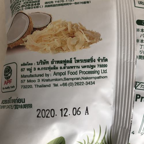 業務スーパーのココナッツチップスパッケージ裏にある賞味期限表示