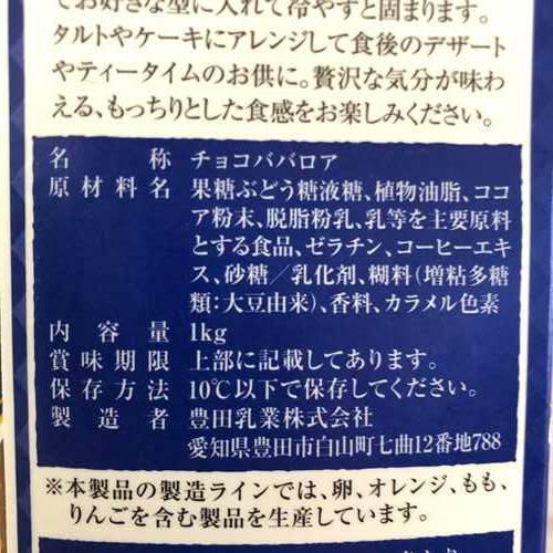 業務スーパーのチョコババロアパッケージにある商品詳細表示