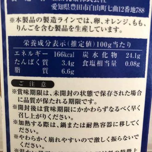 業務スーパーのチョコババロアパッケージにある栄養成分表示