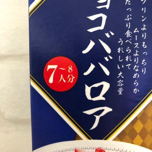 業務スーパーのチョコババロアパッケージにある分量表示