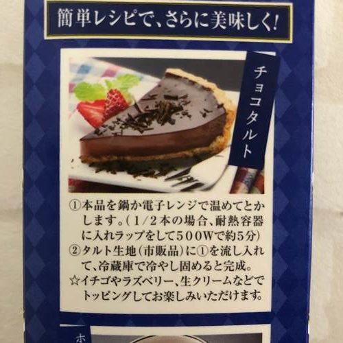業務スーパーのチョコババロアパッケージにあるチョコタルトのレシピ