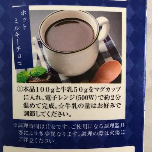 業務スーパーのチョコババロアパッケージにあるホットミルキーチョコのレシピ