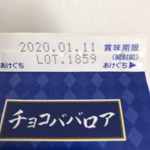 業務スーパーのチョコババロアパッケージ上部にある賞味期限表示