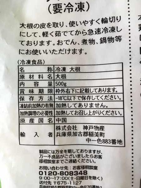 業務スーパーの大根パッケージ裏にある商品詳細表示