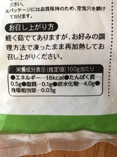 業務スーパーの大根パッケージ裏にある栄養成分表示