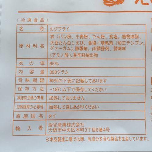 業務スーパーのエビフライパッケージ裏にある商品詳細表示