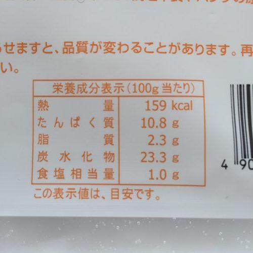 業務スーパーのエビフライパッケージ裏にある栄養成分表示