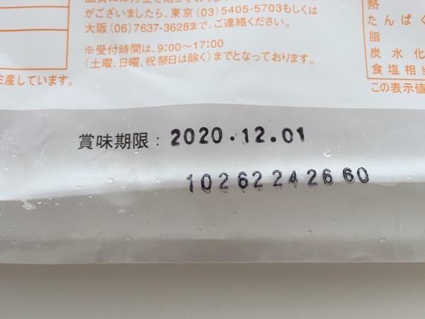 業務スーパーのエビフライパッケージ裏にある賞味期限表示