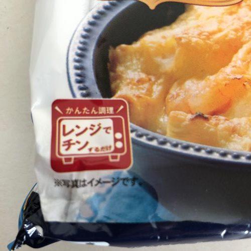 業務スーパーのエビグラタンパッケージにある簡単調理マーク