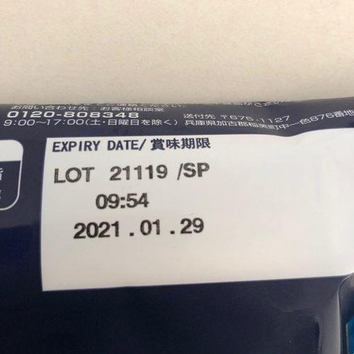 業務スーパーのエビグラタンパッケージにある賞味期限表示