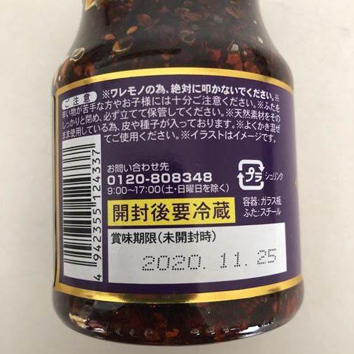 業務スーパー花椒辣醤の瓶ラベルにある賞味期限表示