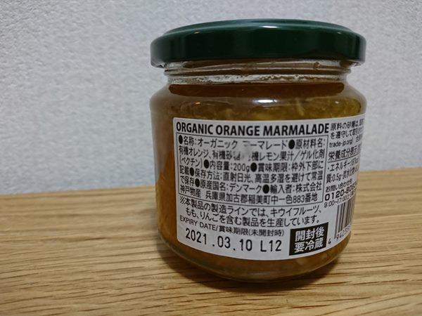 業務スーパーのオレンジマーマレード瓶ラベルにある商品詳細表示