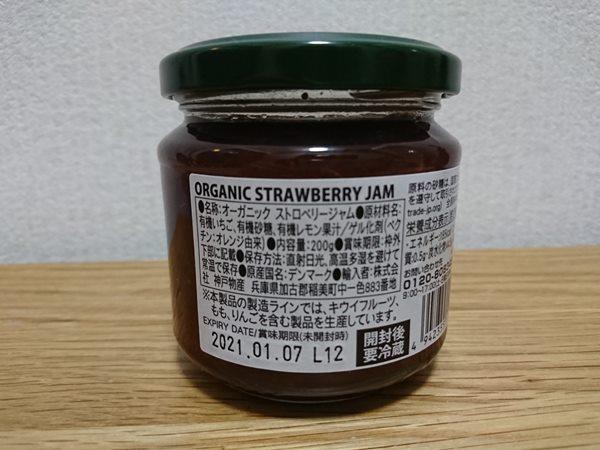 業務スーパーのオーガニックストロベリージャム瓶ラベルにある商品詳細表示