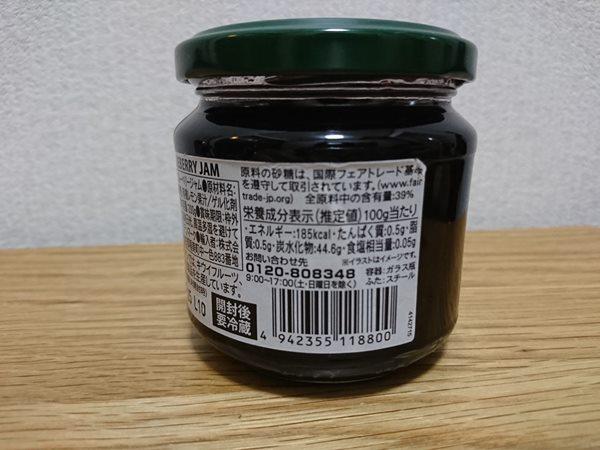 業務スーパーのオーガニックブルーベリージャム瓶ラベルにある栄養成分表示