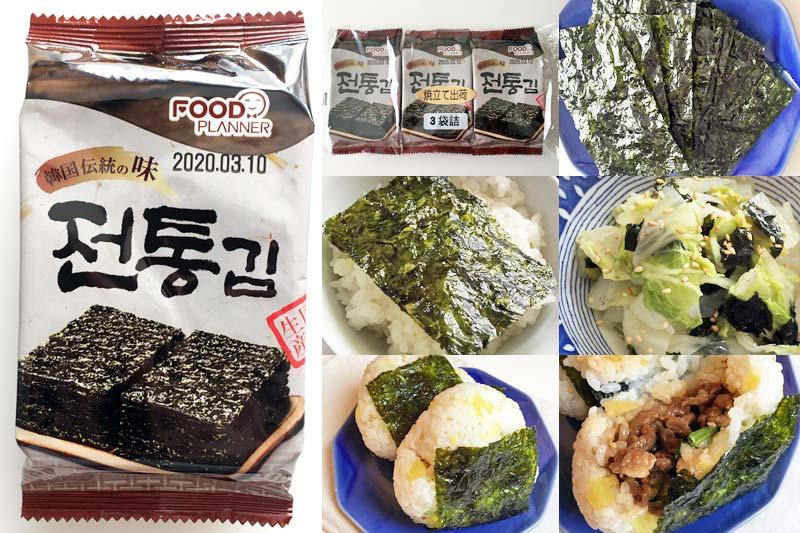 業務スーパー韓国のりは3袋78円で破格の値段!超簡単アレンジレシピ