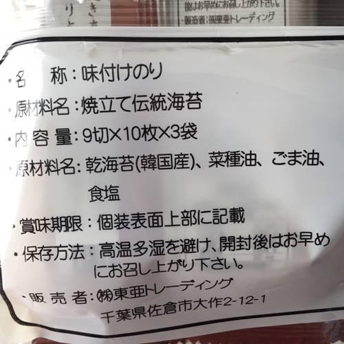 業務スーパー韓国のりパッケージ裏にある商品詳細表示