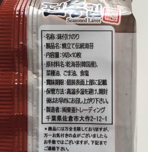 業務スーパーの韓国のりパッケージにある商品詳細
