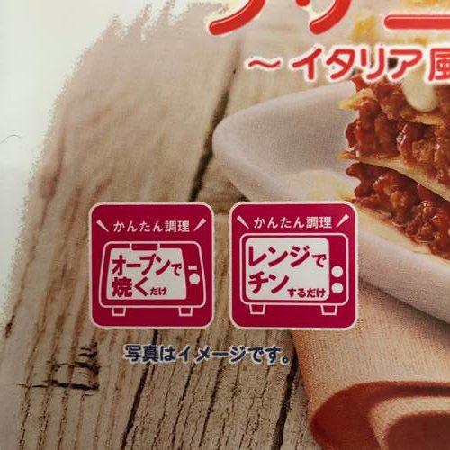 業務スーパーのラザニアパッケージにあるかんたん調理マーク2種