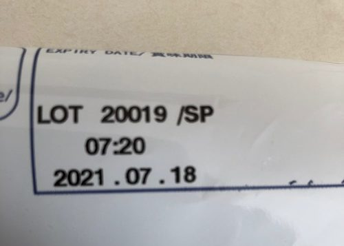 業務スーパーのラザニアパッケージにある賞味期限表示