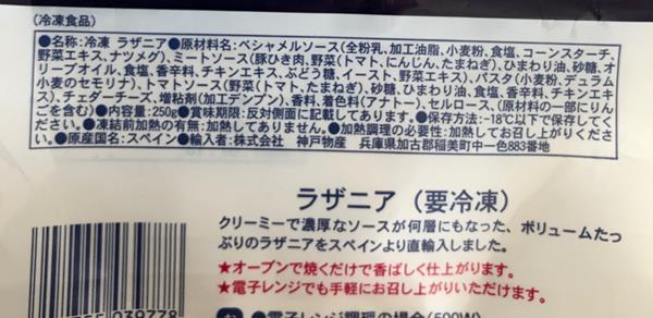 業務スーパーのラザニアパッケージにある商品詳細表示