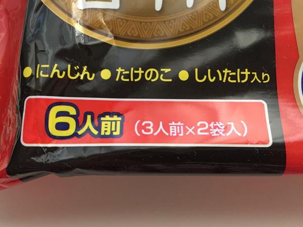 業務スーパーの麻婆春雨パッケージにある内容量表示