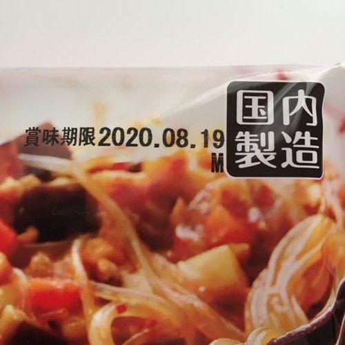 業務スーパーの麻婆春雨パッケージにある賞味期限表示