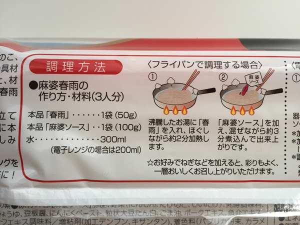 業務スーパーの麻婆春雨パッケージ裏にあるフライパンでの調理方法