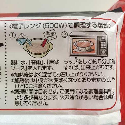 業務スーパーの麻婆春雨パッケージ裏にある電子レンジでの調理方法