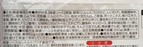 業務スーパーの麻婆春雨パッケージ裏にある商品詳細表示