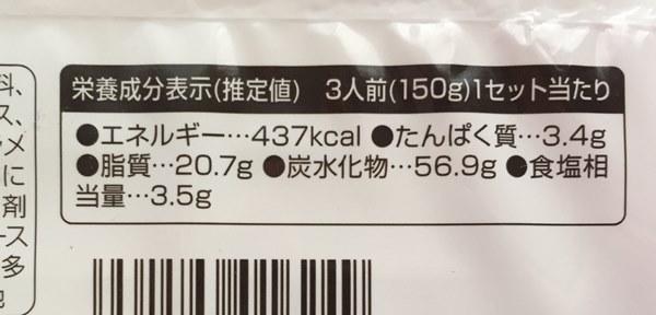 業務スーパーの麻婆春雨パッケージ裏にある栄養成分表示