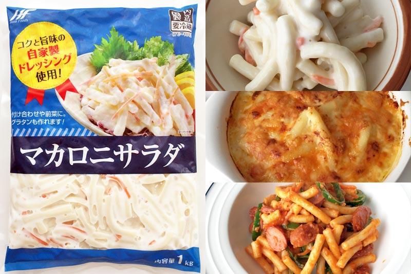 業務スーパーのマカロニサラダ1kgはアレンジ豊富な超人気商品!