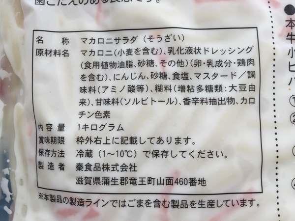 業務スーパーのマカロニサラダパッケージ裏にある商品詳細表示