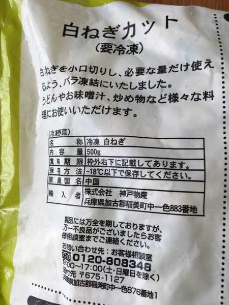 業務スーパーのネギパッケージ裏にある商品詳細表示