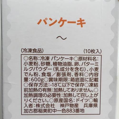 業務スーパーのパンケーキ箱にある商品詳細表示