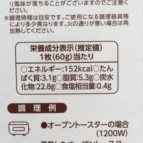 業務スーパーのパンケーキ箱にある栄養成分表示