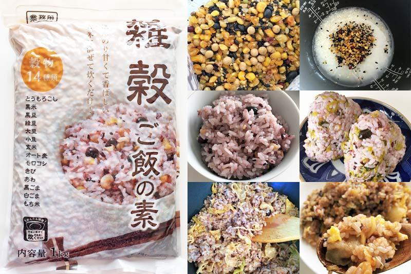 業務スーパーの雑穀米はコスパ最強で栄養豊富・簡単おいしいアレンジ