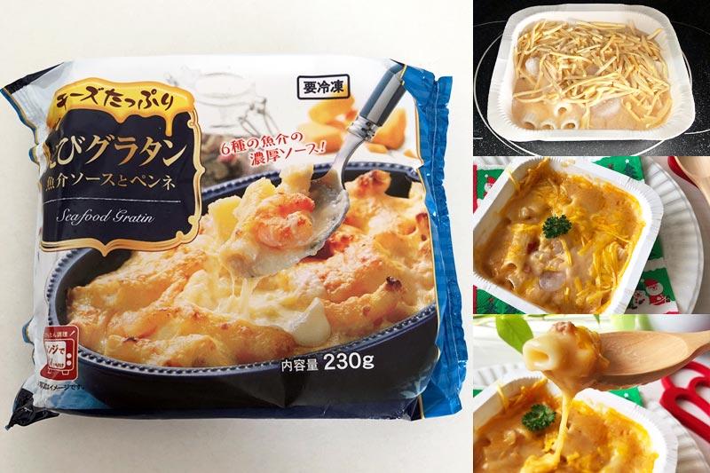 業務スーパーのエビグラタンは魚介濃厚ソースが特徴【小腹満たしに】