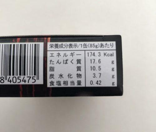 業務スーパーの牡蠣スモークパッケージにある栄養成分表示