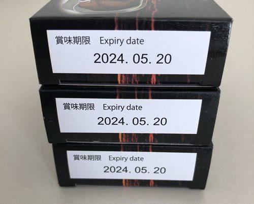 業務スーパーの牡蠣スモークパッケージにある賞味期限表示
