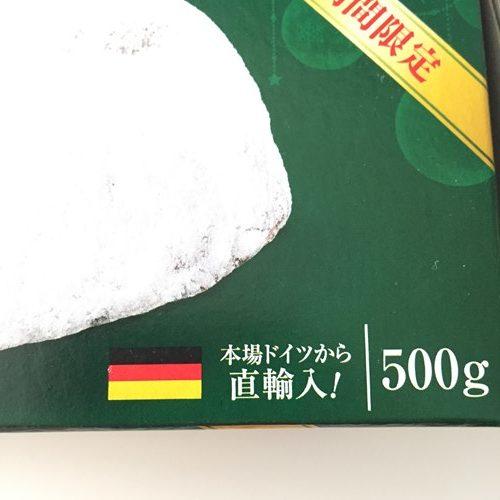 業務スーパーのシュトーレン箱にある国旗表示