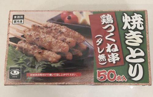業務スーパーの焼き鳥50本