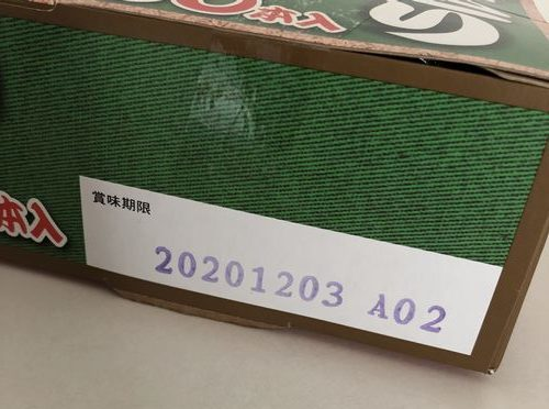 業務スーパー焼き鳥50本のパッケージにある賞味期限表示