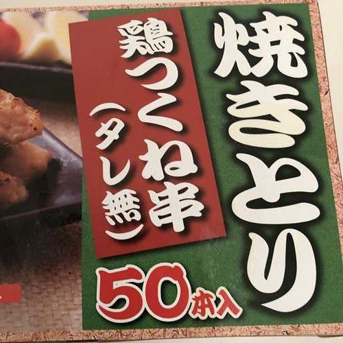 業務スーパー焼き鳥50本のパッケージにある内容量表示