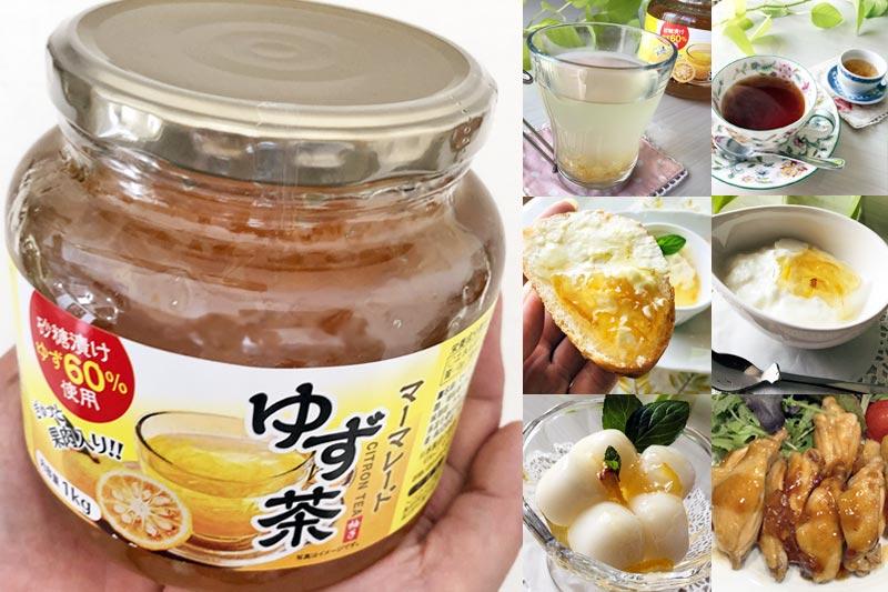 業務スーパーゆず茶は1kgで使い方無限【飲み物にも料理にも使える】