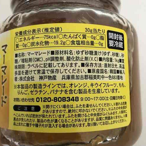 業務スーパーゆず茶の瓶ラベルにある商品詳細表示