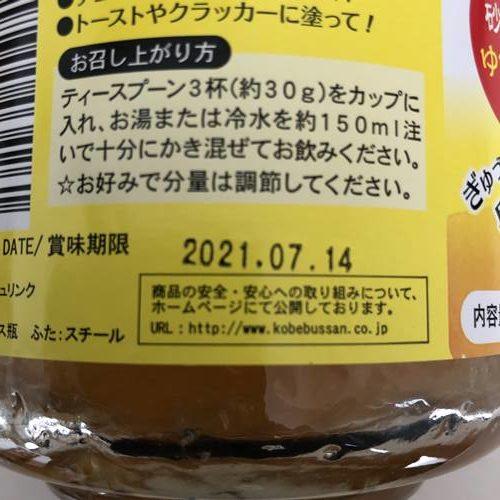 業務スーパーゆず茶の瓶ラベルにある賞味期限表示