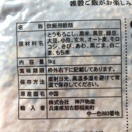 業務スーパーの雑穀米パッケージ裏にある商品詳細表示
