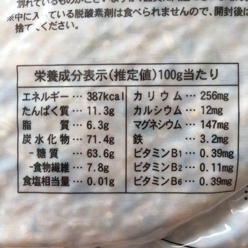業務スーパーの雑穀米パッケージ裏にある栄養成分表示
