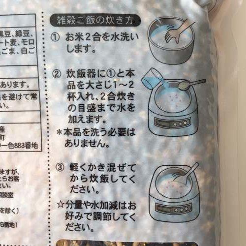 業務スーパーの雑穀米パッケージ裏にある炊き方
